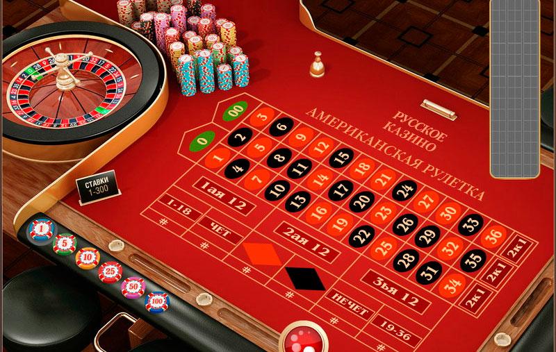 Казино онлайн американская рулетка карты на 2 двоих играть