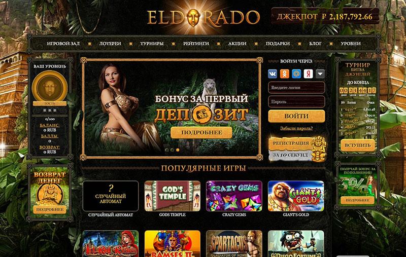 обзор казино Эльдорадо